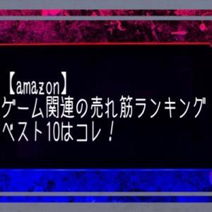 【Amazon】ゲーム関連の売れ筋ランキング!ベスト10はコレ!