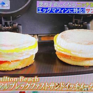 おうちでマフィンを作る!ニッチなサンドイッチメーカーはコレ!