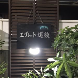 エグレット道後|コスパ良く道後温泉宿泊|in愛媛県松山