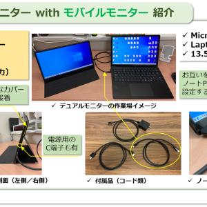 『新しい日常』モバイルモニターでデュアルモニター【働き方の変革】