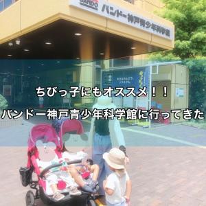 【ちびっこでも楽しめる♪】バンドー神戸青少年科学館に行ってきた!
