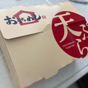 丸亀製麺で天ぷらテイクアウトする方法【株主優待利用も】