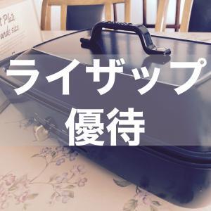 【株主優待】RIZAP優待のおすすめ紹介!ブルーノホットプレートグランデ+深鍋【コンパクトとの違いも】