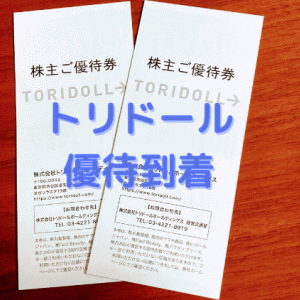 【株主優待】2021年3月権利 トリドール優待到着!丸亀製麺やコナズ珈琲で使える!