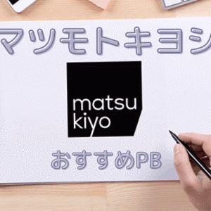 【マツモトキヨシ】高品質で低価格!おすすめのプライベートブランド商品4選