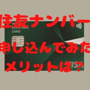 三井住友ナンバーレスカードを作ってみました!メリットは?