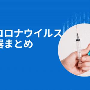 【新型コロナ】ワクチン接種用シリンジまとめ!特徴や注意点など