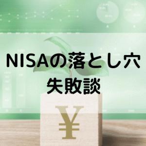 【初心者】NISA失敗談!一般NISA口座の株が下がるとどうなる?