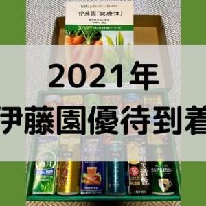 【2021年クロス優待】伊藤園から株主優待到着!真夏にぴったりの飲料ギフトセット!