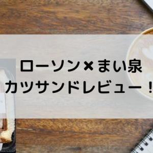 【ローソン】まい泉のヒレかつサンド発見!旅行気分に浸れて幸せ!!
