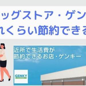 【ゲンキー】食料品が毎日安いドラッグストア・GENKY!価格を実際に調査!