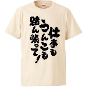 ヘンテコTシャツ