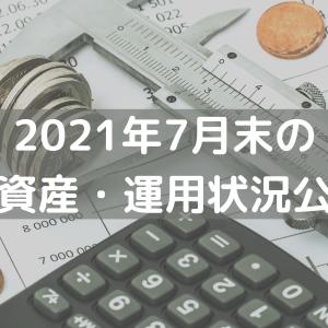 2021年7月末の総資産・運用状況公開