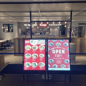 Suage(すあげ)池袋店が7月27日オープン!北海道の超人気スープカレーに注目