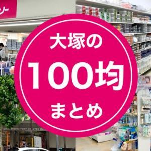 【大塚100均】ダイソーよしや大塚店をレポート!豊島区最大の100円ショップ