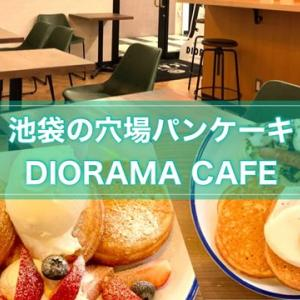【DIORAMA CAFE】池袋の穴場パンケーキ!ジオラマカフェ実食レポ