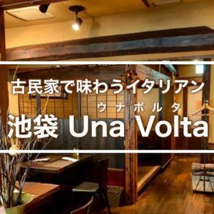 Una Volta(ウナボルタ)に行ってきた!池袋の古民家イタリアンで味わう絶品ランチ