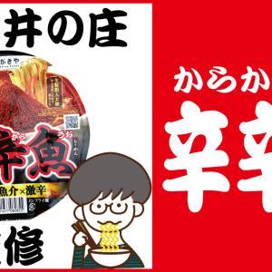 激辛カップ麺界の神!!麺処 井の庄監修 2021 辛辛魚