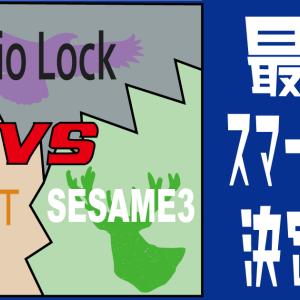 Qrio Lock vs SADIOT LOCK vs SESAME3 最強スマートロック 決定戦 !