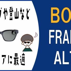 ランニングや登山などアウトドアに最適なサングラス!BOSE FRAMES ALTO