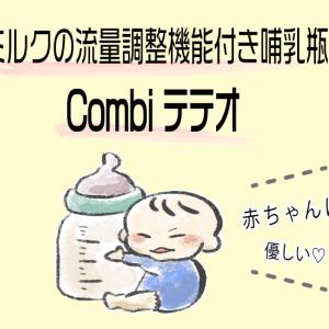授乳時にむせない!流量調節機能が付いた哺乳瓶!Combi テテオ