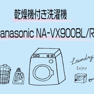梅雨の救世主。乾燥機付き洗濯機。Panasonic NA-VX900BL/R