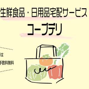 【おすすめ】子育て中のママとパパの味方!生鮮食品・日用品宅配サービス コープデリ
