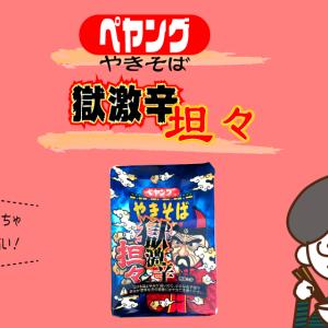 【激辛カップ麺レビュー】獄激辛シリーズ第3弾!まるか食品 ペヤング やきそば 獄激辛 坦々