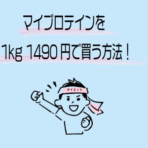 【おすすめ】初回お試し価格!ホエイプロテイン1kg + シェイカー付き 1490円