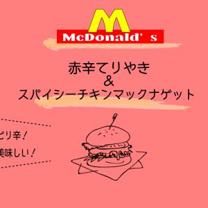 【激辛ファストフード】マクドナルド 赤辛てりやき & スパイシーチキンマックナゲット トリプルスパイシーソース