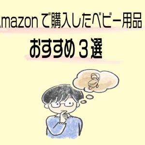 Amazonで購入したベビー用品 おすすめ3選