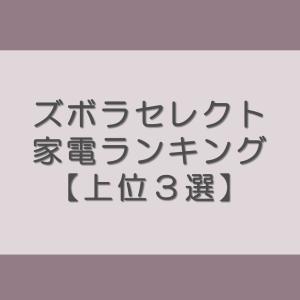 ズボラがとても満足した家電ランキング【上位3選】