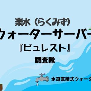楽水ウォーターサーバー【ピュレスト】(Purest)調査隊
