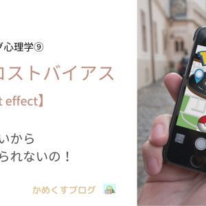マーケティング心理学⑨【サンクコストバイアス】もったいないからやめられないの!(Sunk cost effect)