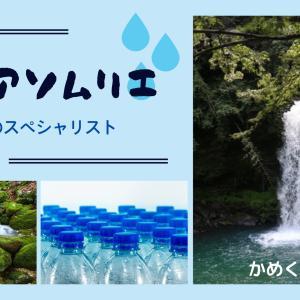 アクアソムリエ(水ソムリエ)とは、年収、メリットを徹底解説【Aqua Sommelier】