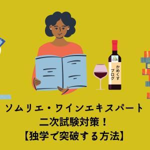 ソムリエ・ワインエキスパート二次試験対策、独学で突破する方法!