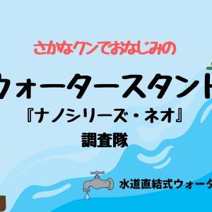 ウォータースタンド【ナノシリーズネオ】(Waterstand Neo)調査隊
