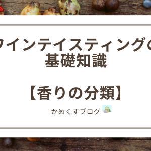 ワインテイスティングの基礎知識、【香りの分類11選】