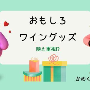 おもしろワイングッズ【5選】、プレゼントは映え重視!