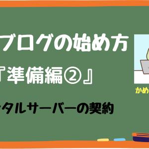 副業ブログの始め方、『準備編②』レンタルサーバーの契約