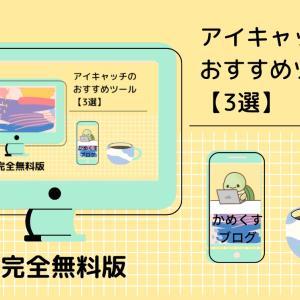 【初心者用】アイキャッチ作成ツール『おすすめ3選』、完全無料でプロ仕様!