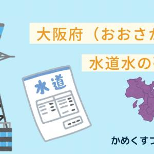 【最新】大阪府の水道水硬度、全市町村の完全データ