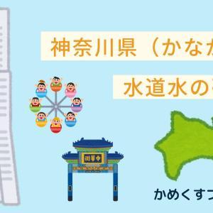 【最新】神奈川県の水道水硬度、全市町村の完全データ