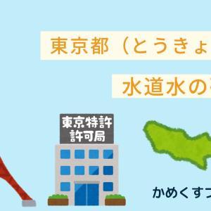 【最新】東京都の水道水硬度、全市町村の完全データ