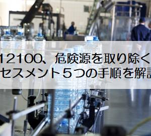 ISO12100、危険源を取り除くリスクアセスメント5つの手順を解説