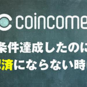 【ポイ活】coincome(コインカム)で承認されなかったときの申請の流れ