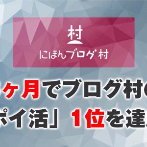 【レポート】ブログ村のポイ活PVポイントで1位を達成
