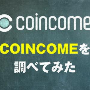 COINCOME(コインカム)について調べてみた【評判と登録方法について】