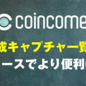 COINCOME(コインカム)アプリポイントあんしん保証「達成キャプチャ一覧」をリリース