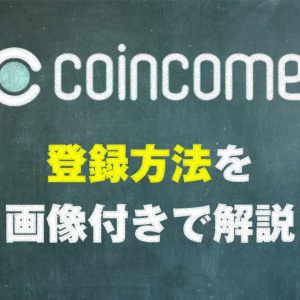 COINCOME(コインカム)の登録方法を画像付きで解説【150円がもらえるコラボ中】